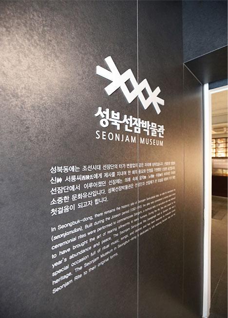 城北洞仙蚕博物馆